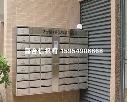 <b>不锈钢信报箱-jn004</b>